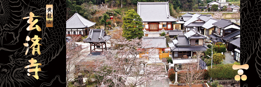 曹洞宗玄済寺